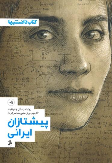 پیشتازان ایرانی 1 (روایت زندگی و موفقیت 17 چهره برتر علمی معاصر ایران)