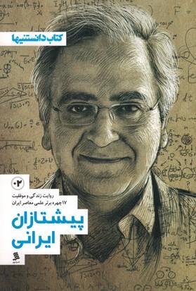 پیشتازان ایرانی 2 (روایت زندگی و موفقیت 17 چهره برتر علمی معاصر ایران)